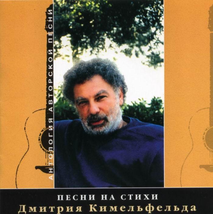 Песни на стихи дмитрия кимельфельда